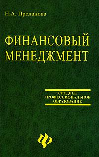 Н. А. Проданова Финансовый менеджмент коврик придверный vortex samba футбол влаговпитывающий цвет зеленый 60 x 40 см