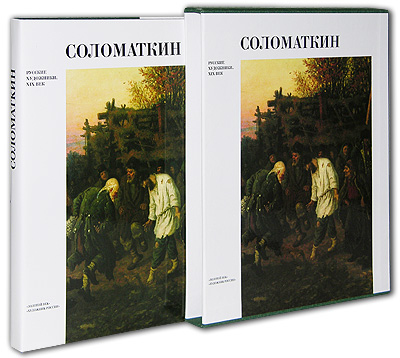 Соломаткин (подарочное издание). Е. В. Нестерова
