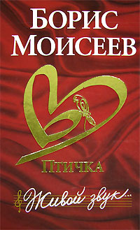 Борис Моисеев Птичка. Живой звук цены онлайн