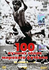 100 лучших голов мирового футбола