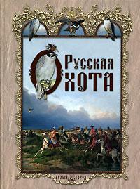 Н. Кутепов Русская охота
