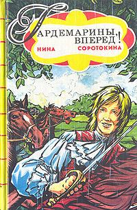 Н. Соротокина Гардемарины, вперед! В двух книгах. Книга 1