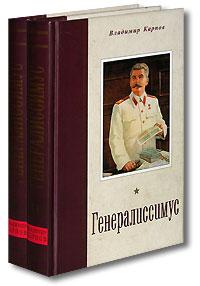 Владимир Карпов Генералиссимус (комплект из 2 книг) карпов владимир васильевич генералиссимус 16