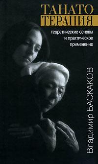 В. Ю. Баскаков Танатотерапия. Теоретические основы и практическое применение