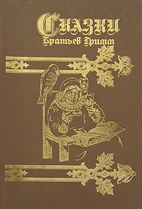 Братья Гримм Альбом сказок братьев Гримм