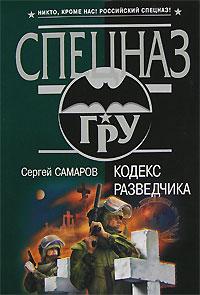 Сергей Самаров Кодекс разведчика