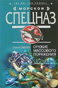 Сергей Зверев Оружие массового поражения сергей зверев фоторобот в золоченой раме
