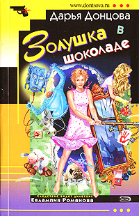 Дарья Донцова Золушка в шоколаде