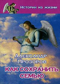 Александр Прозоров Как сохранить семью александр прозоров клятва темного лорда