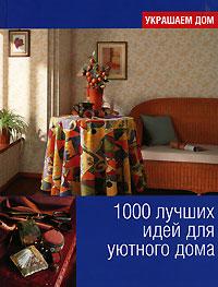 1000 лучших идей для уютного дома