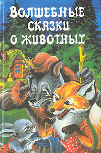 Волшебные сказки о животных аука бесполезная книга или сказки о