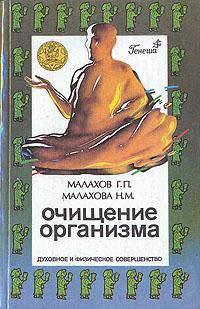Г. П. Малахов, Н. М. Малахова Очищение организма