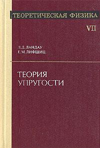 Л. Д. Ландау, Е. М. Лифшиц Теоретическая физика. В десяти томах. Том 7. Теория упругости л д ландау теоретическая физика том 2 теория поля