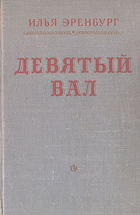 Илья Эренбург Девятый вал лайтбокс айвазовский девятый вал 25x25 130