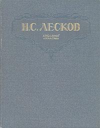 Н. С. Лесков Н. С. Лесков. Избранные сочинения