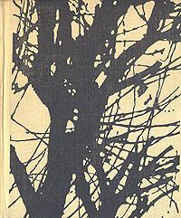 Жан-Поль Сартр Жан-Поль Сартр. Пьесы жан поль дидьелоран утренний чтец