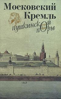 Е. И. Смирнова, А. Б. Богатская Московский Кремль пушкинской поры