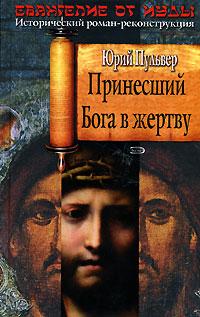 Юрий Пульвер Принесший Бога в жертву