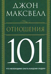 Джон Максвелл Отношения 101