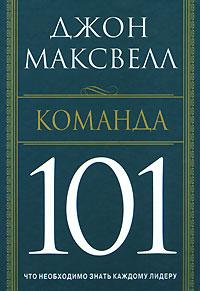 Джон Максвелл Команда 101