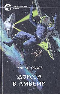 Алекс Орлов Дорога в Амбейр