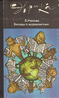 В. Ученова Беседы о журналистике