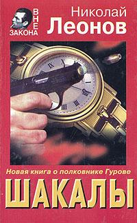 Николай Леонов Шакалы николай леонов шакалы