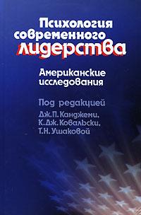 Под редакцией Дж. П. Канджеми, К. Дж. Ковальски, Т. Н. Ушаковой Психология современного лидерства. Американские исследования