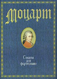 В. А. Моцарт Сонаты для фортепиано