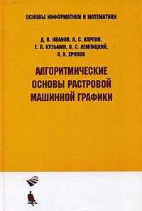 Д. В. Иванов, А. С. Карпов, Е. П. Кузьмин, В. С. Лемпицкий, А. А. Хропов Алгоритмические основы растровой машинной графики