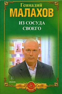 Геннадий Малахов Из сосуда своего привет младенца сокровище ksbabe ребенка моча площадку неонатальной мочи мата марля ребенка мочи площадку среды 65 × 50 см синий
