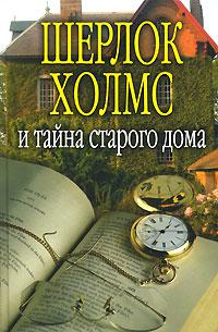 П. Никитин, П. Орловец Шерлок Холмс и тайна старого дома