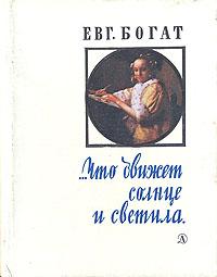 Евгений Богат ...Что движет солнце и светила