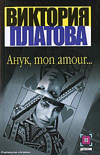 Виктория Платова Анук, mon amour… деловая литература это жанр