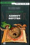 Азимут бегства (8515)