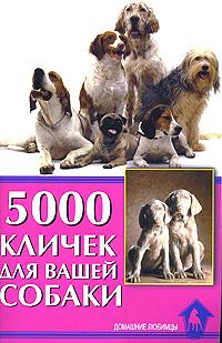 С. Гурьева 5000 кличек для вашей собаки