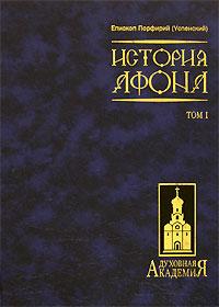 Епископ Порфирий (Успенский) История Афона. В 2 томах. Том 1