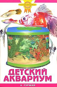 Фото - А. Гуржий Детский аквариум аквариум prime детский белый полный комплект с оборудованием и декорациями15л