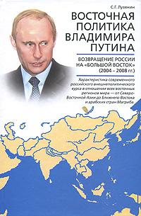 Восточная политика Владимира Путина. Возвращение России на