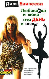 Диля Еникеева Любовница и жена - это день и ночь диля еникеева дублер казановы