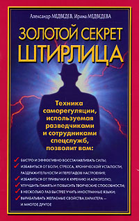 Александр Медведев, Ирина Медведева Золотой секрет Штирлица