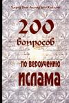 аль-Хаками Хафиз Бин Ахмад. 200 вопросов по вероучению ислама