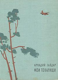Аркадий Гайдар Мои товарищи а гайдар пусть светит дым в лесу