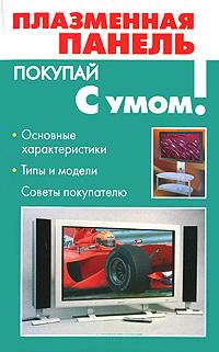 А. Платонов Плазменная панель телевизор philips 32pht4132 60