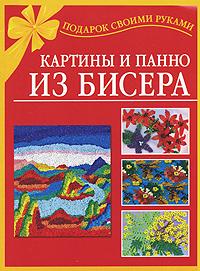 Е. Г. Виноградова Картины и панно из бисера верхола а картины из цветов и листьев своими руками