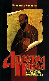 Владимир Калинин Апостол Павел и его значение в христианском вероисповедании сушкевич елена апостол для рафаэля