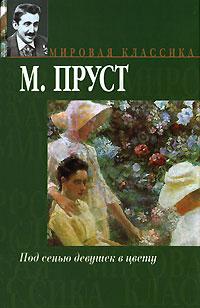 М. Пруст Под сенью девушек в цвету