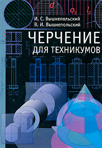 Черчение для техникумов. Доставка по России
