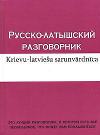 Русско-латышский разговорник / Krievu-latviesu sarunvardnica