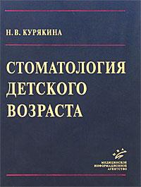 Н. В. Курякина Стоматология детского возраста